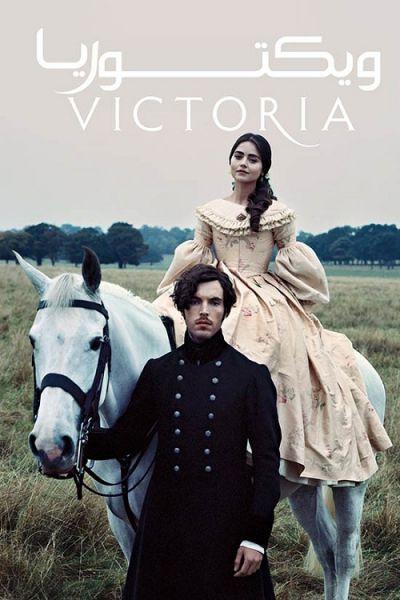 Victoria (1)
