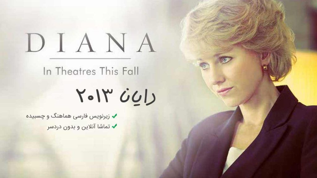Diana-2013-1