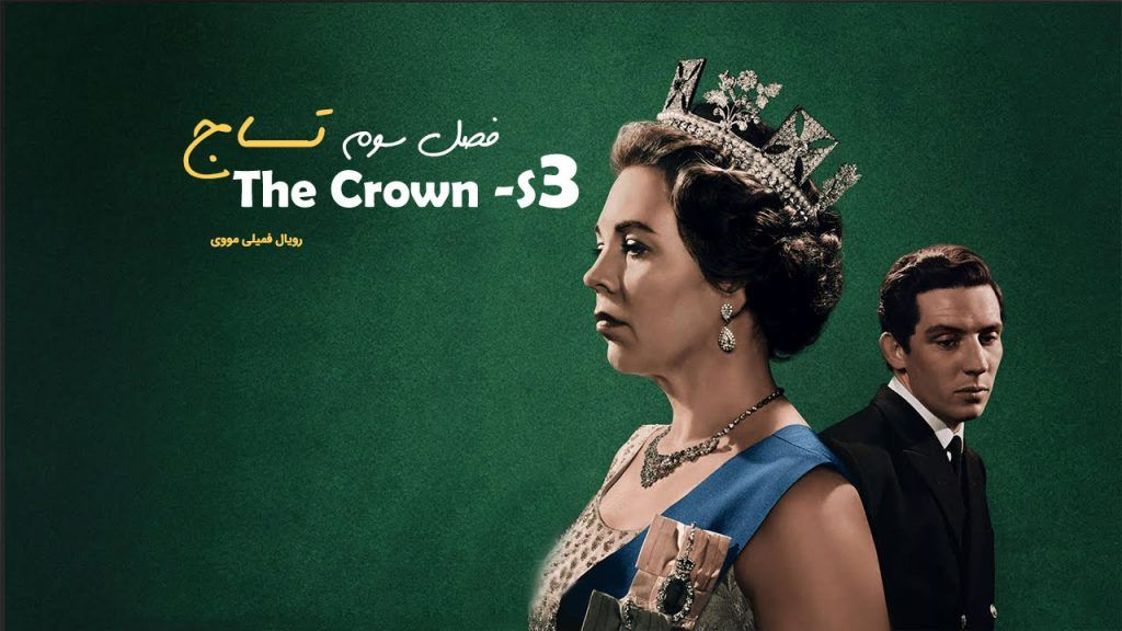 theCrown-S3-shakhes