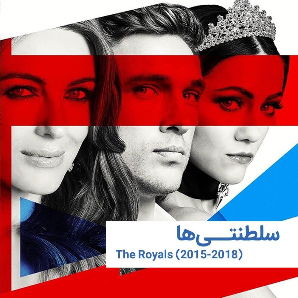 سریال سلطنتیها