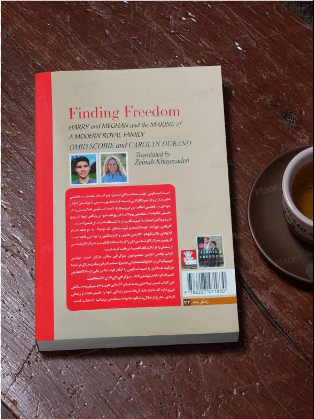 یافتن آزادی