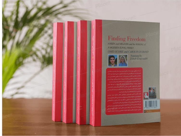 کتاب یافتن آزادی